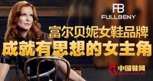 富尔贝妮女鞋品牌成就有思想的女主角生活